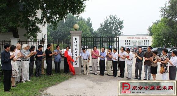 天津师范大学书画院正式揭牌